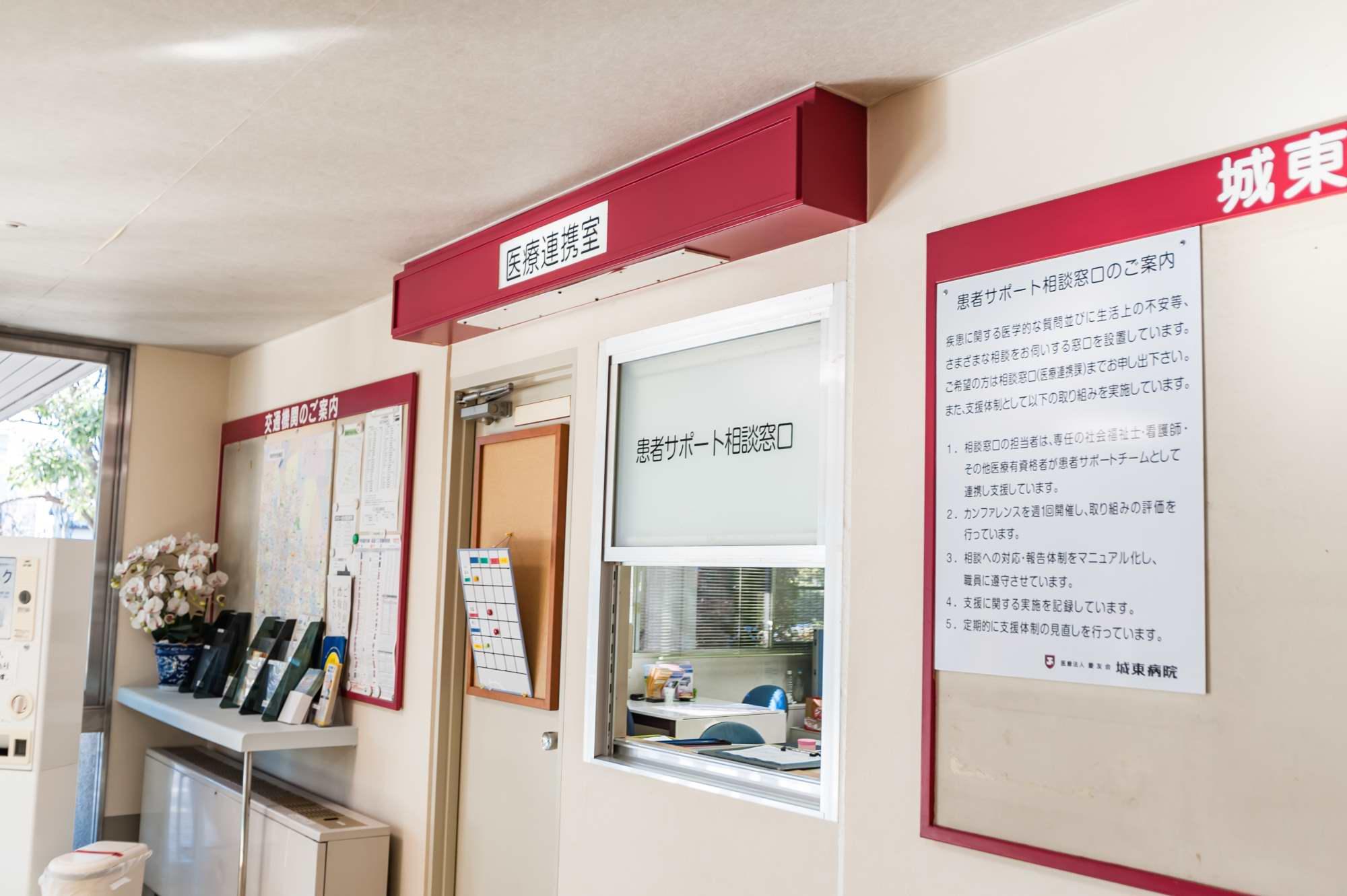 城東病院 医療連携課